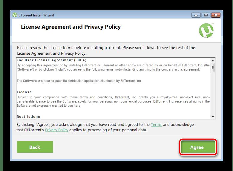 Ознакомление с лицензионным соглашением uTorrent