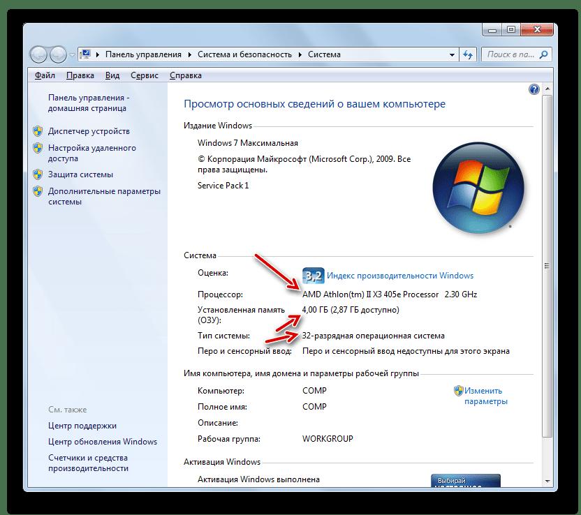 Параметры системы в окне свойств компьютера в Windows 7