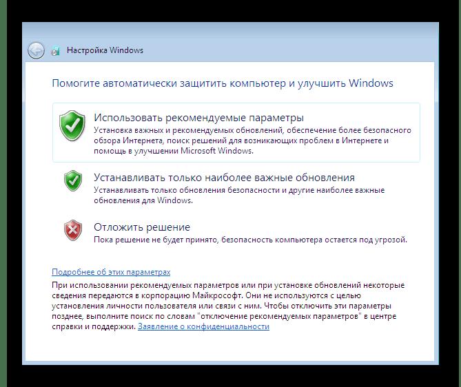 Параметры центра обновления Windows 7