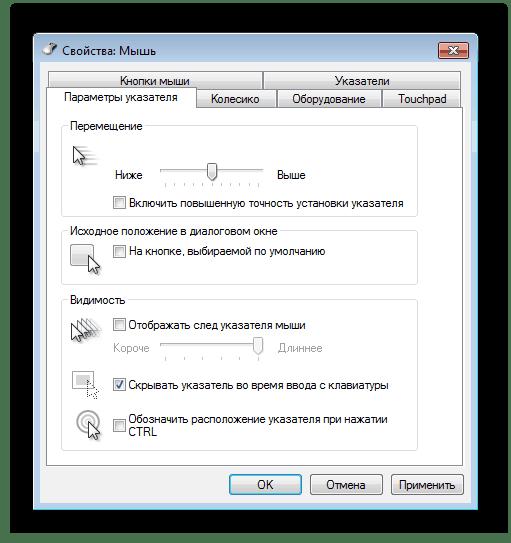 Параметры указателя в Windows