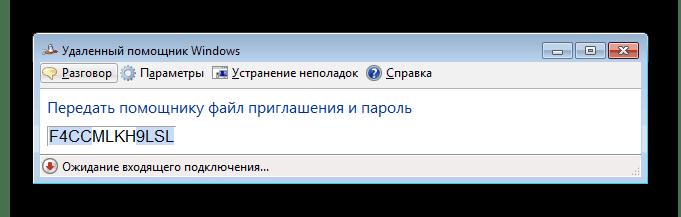 Пароль для приглашения Windows 7