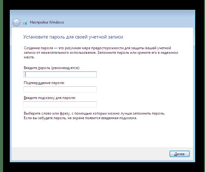 Пароль для учетной записи при установке Windows 7