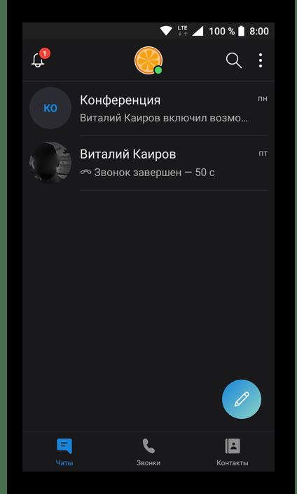 Пароль сброшен и изменен в мобильном приложении Skype