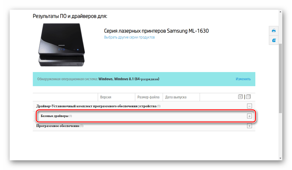 Переход к базовых драйверам для принтера Samsung
