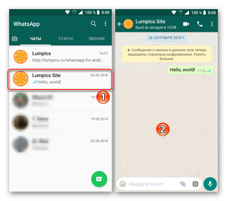 Переход к чату для его очистки в приложении WhatsApp для Android
