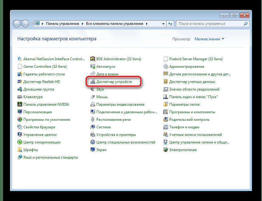 Переход к диспетчеру устройств в ОС Windows 7