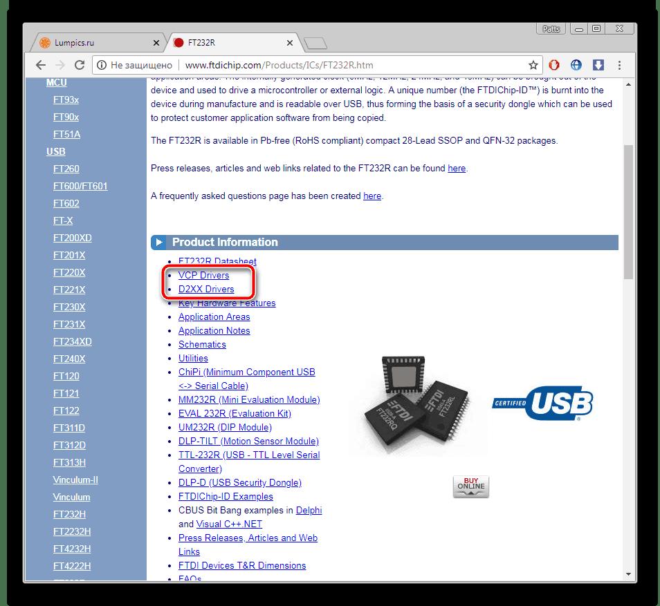 Переход к драйверам на сайте FT232R USB UART