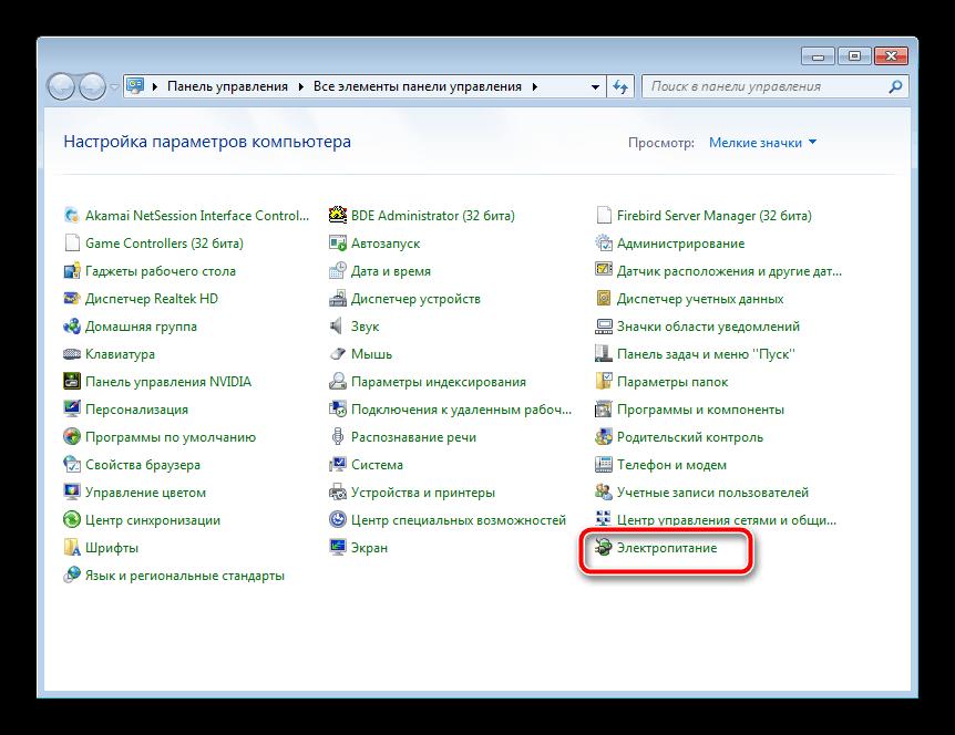 Переход к электропитанию в ОС Windows 7