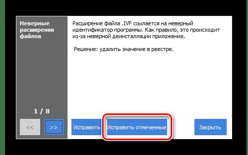 Переход к исправлению отмеченных ошибок в системном реестре в диалоговом окне в программе CCleaner на Windows 7