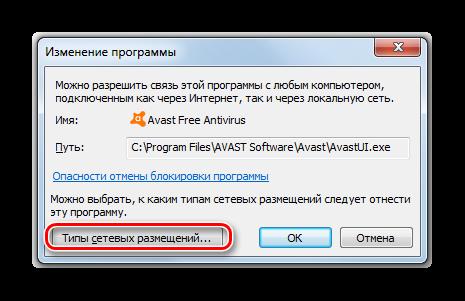 Переход к изменению типа сетевых размещений в окне изменения программы брандмауэра Виндовс в Windows 7