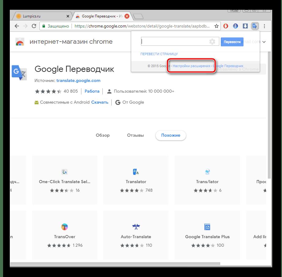 Переход к настройкам расширения браузера Google Chrome