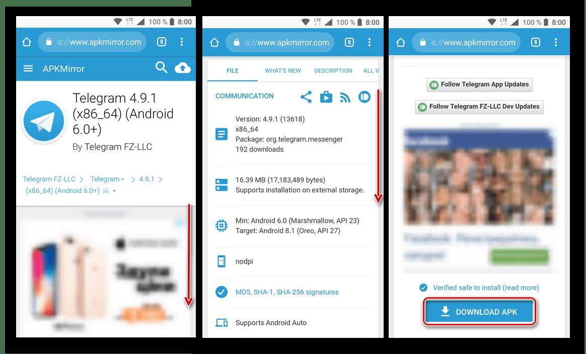 Переход к непосредственному скачиванию APK-файла для установки приложения Telegram для Android