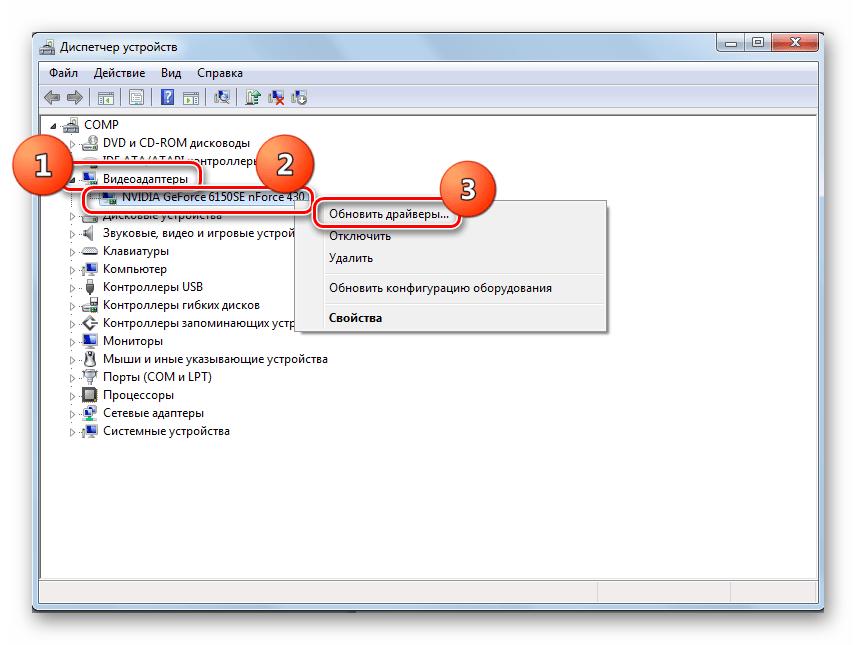 Переход к обновлению драйверов видеокарты в Диспетчере устройств в Windows 7