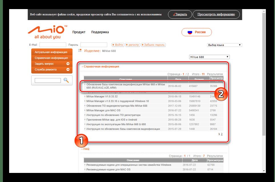 Переход к окну скачивания базы данных MIO