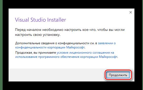 Переход к окну установки Visual Studio