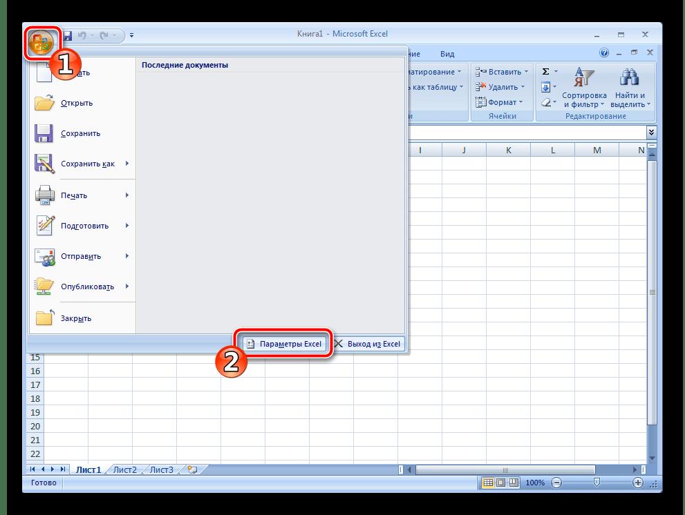 Переход к параметрам Microsoft Excel 2007