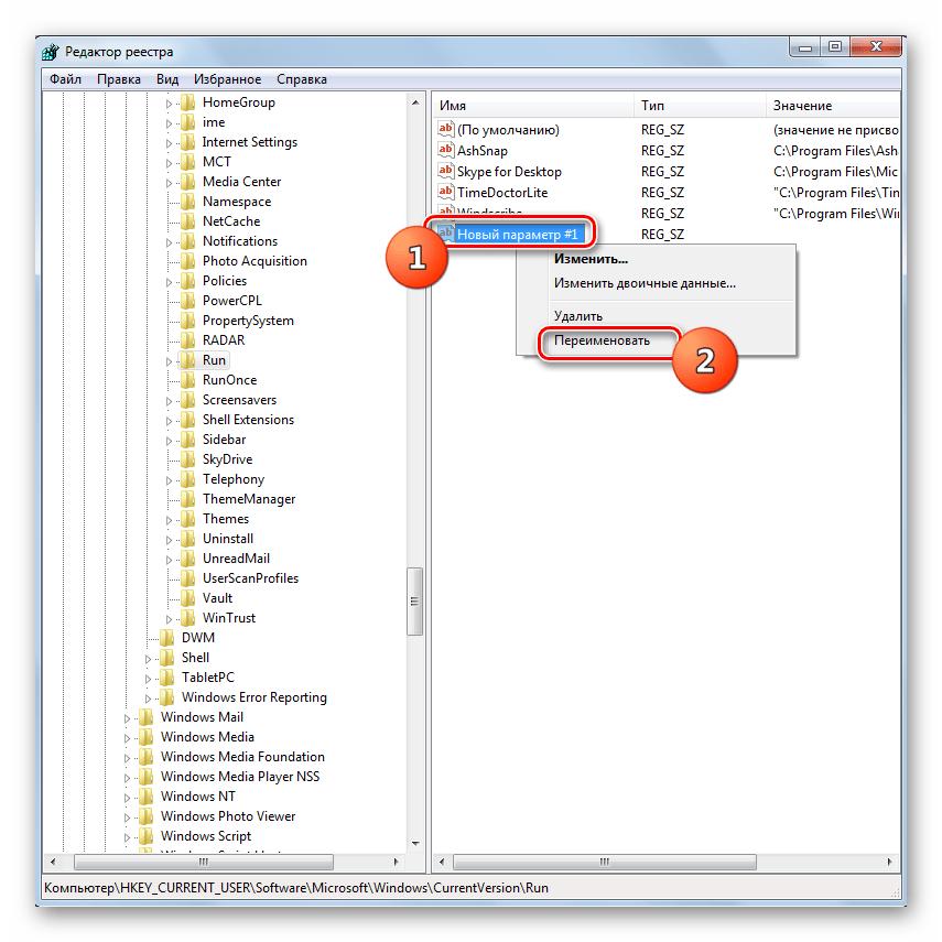 Переход к переименованию строкового параметра в Редакторе системного реестра в Windows 7