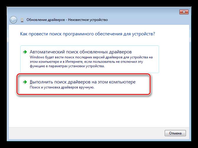 Переход к поиску драйвера для принтера Canon MF3110 на дисках компьютера в Windows 7