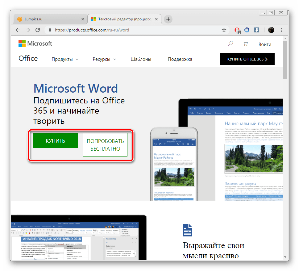 Переход к покупке программы Microsoft Word