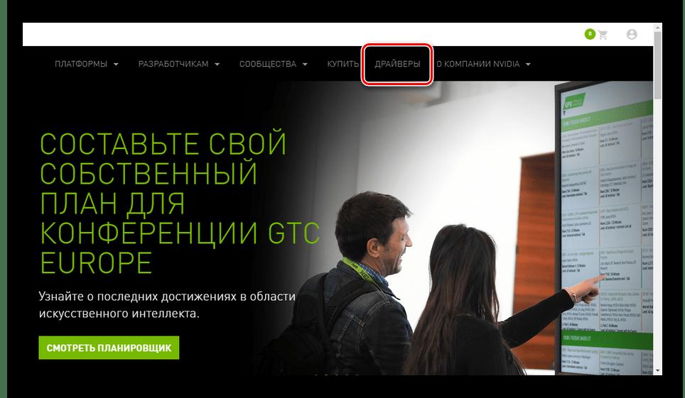 Переход к разделу Драйверы на сайте NVidia