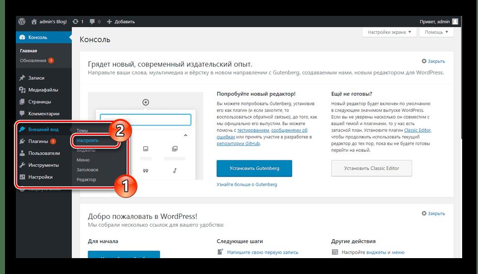 Переход к разделу Настроить в панели WordPress