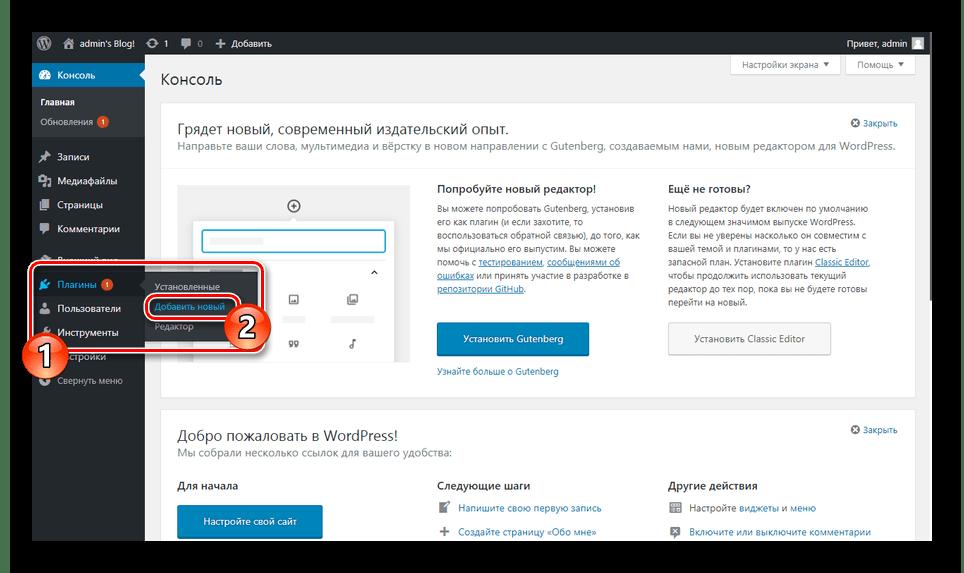 Переход к разделу Плагины в панели WordPress