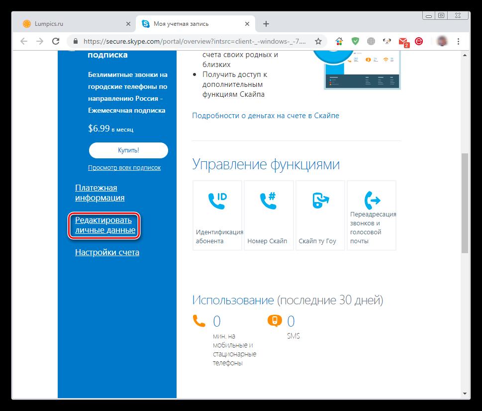 Переход к редактированию личных данных на официальном сайте программы Skype