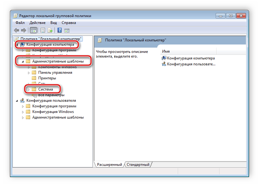 Переход к системе в редакторе Windows 7
