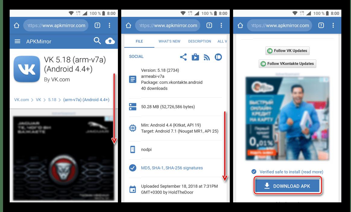 Переход к скачиванию APK-файла приложения ВКонтакте для Android