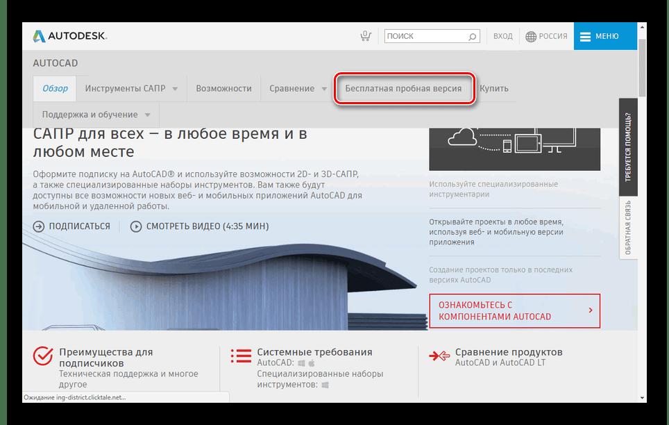 Переход к скачиванию бесплатной версии AutoCAD