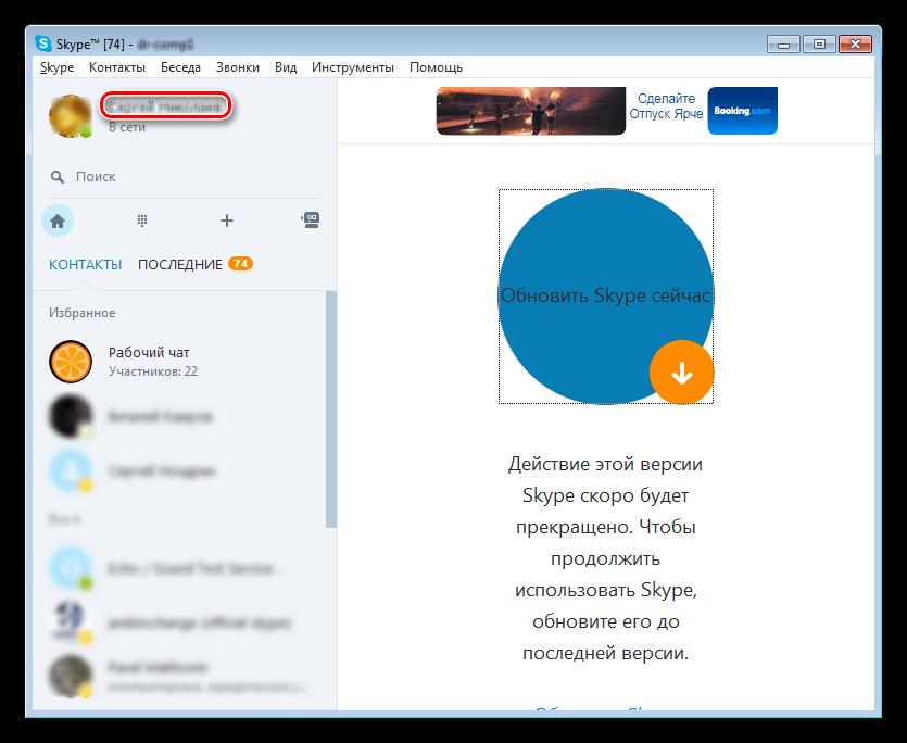 Переход к смене имени пользователя в программе Skype 7