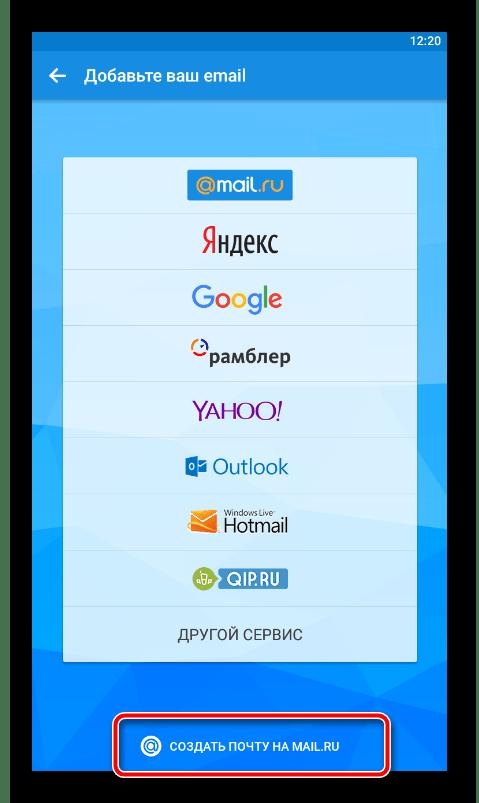 Переход к созданию аккаунта Mail.ru