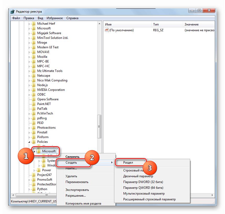 Переход к созданию раздела в папке Microsoft в Редакторе реестра в Windows 7