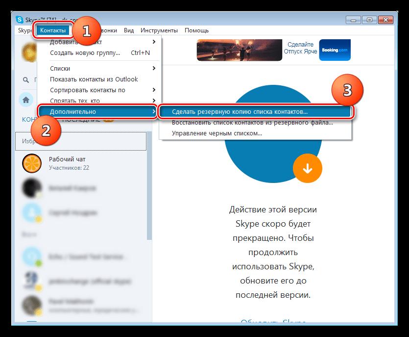 Переход к созданию резервной копии контактов в Skype 7