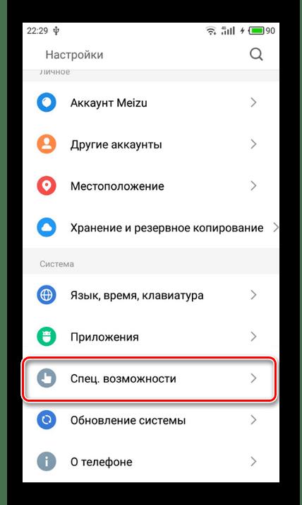 Переход к спец. возможностям на Android FlymeOS