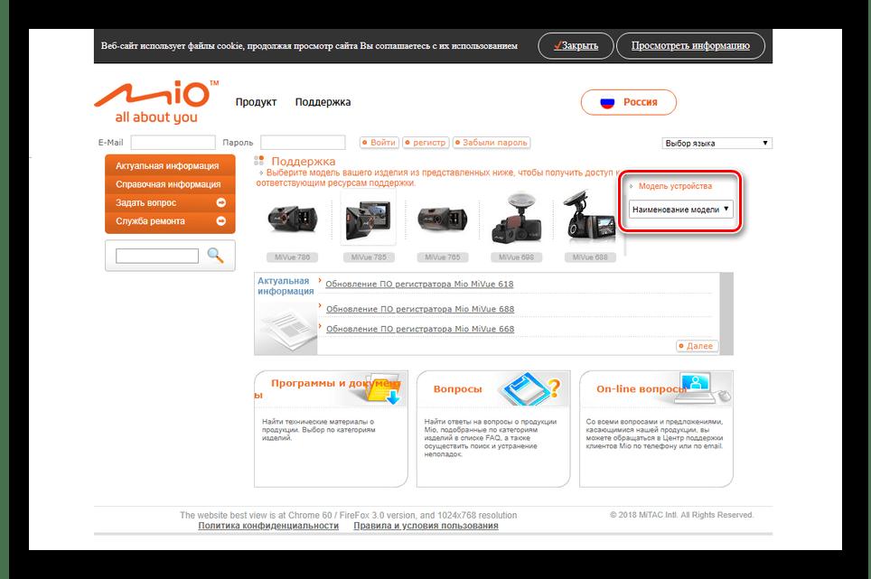 Переход к списку Модель устройства на сайте MIO