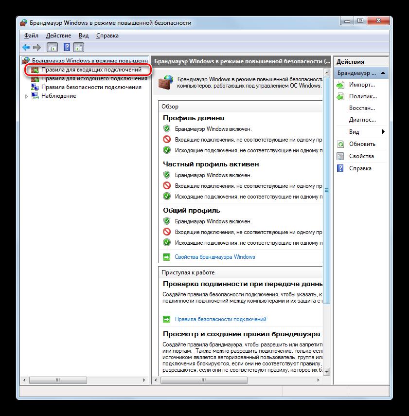 Переход к списку правил для входящих подключений в окне дополнительных параметров брандмауэра Виндовс в Windows 7