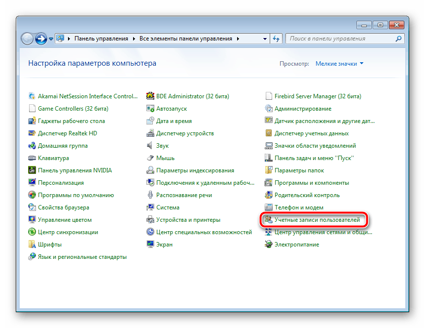 Переход к учетным записям в Windows 7