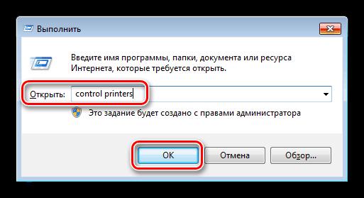 Переход к управлению устройствами и принтерам из меню Выполнить в Windows 7