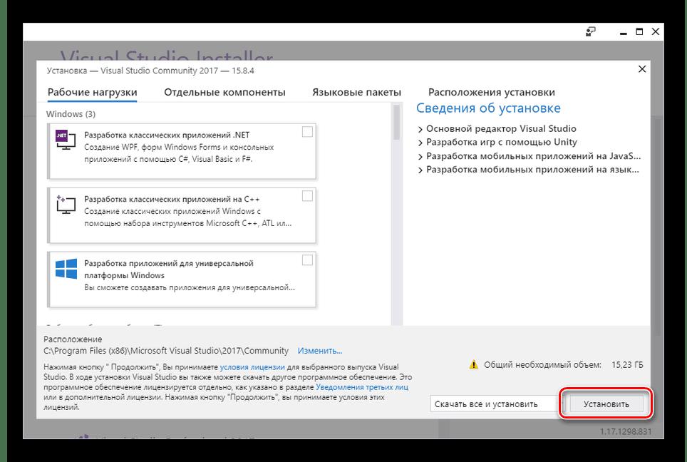 Переход к установке Visual Studio на ПК