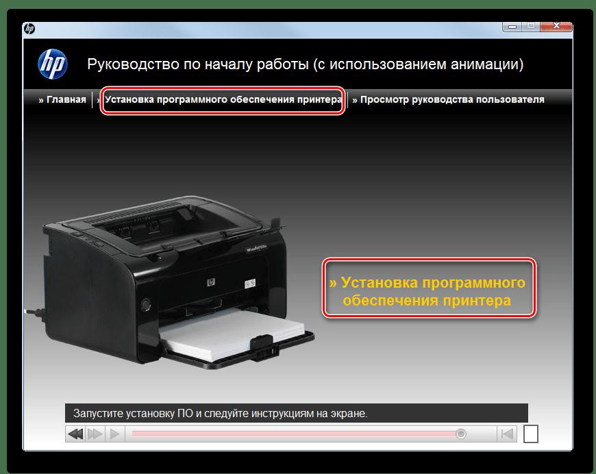 Переход к установке драйвера для принтера HP LaserJet P1102