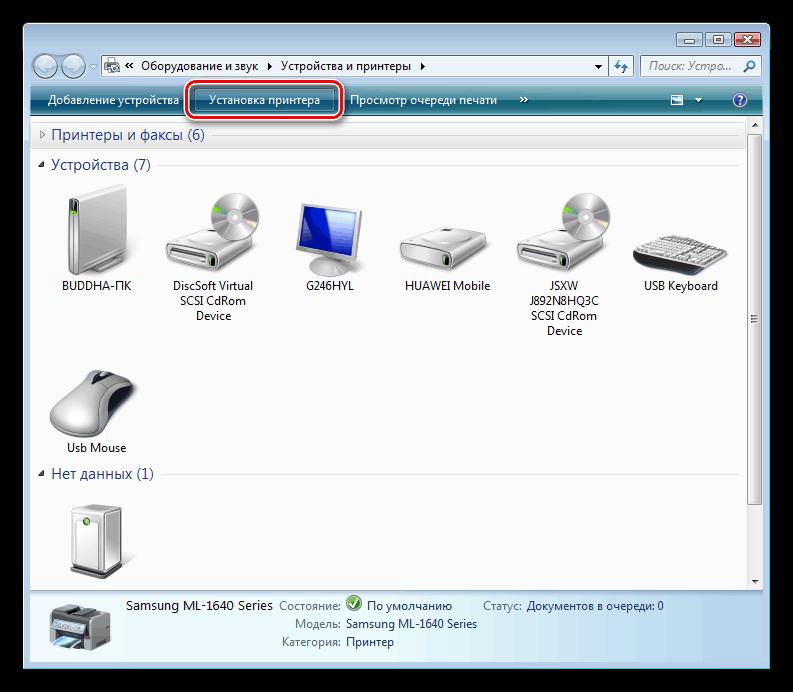 Переход к установке драйвера для принтера Samsung ML 1640 в Windows Vista