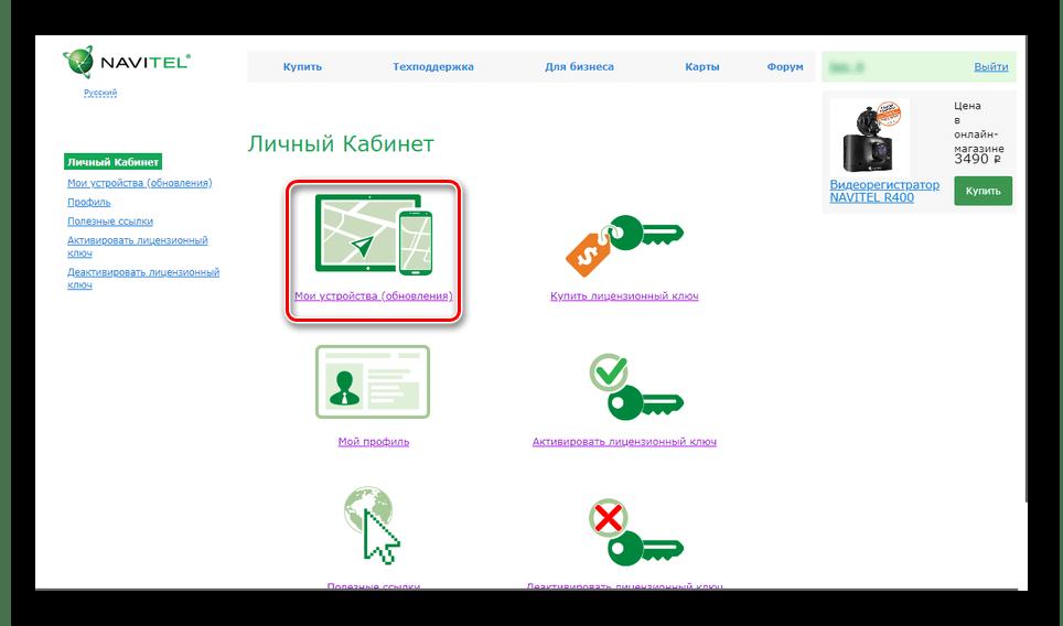 Переход к устройствам Explay на сайте Navitel