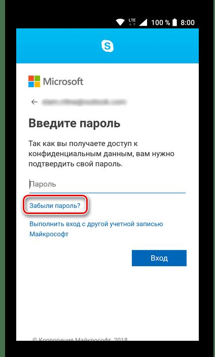 Переход к восстановлению пароля от учетной записи в мобильном приложении Skype