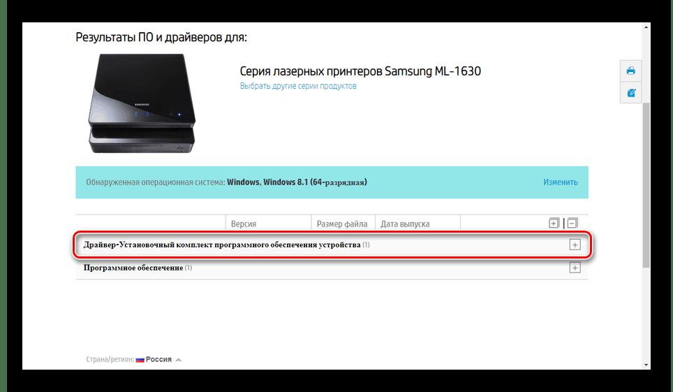 Переход к выбора типа драйвера Samsung