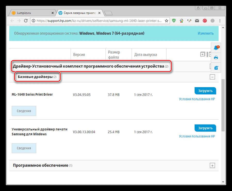 Переход к выбору драйвера на официальной странице загрузки драйвера для принтера Samsung ML 1640