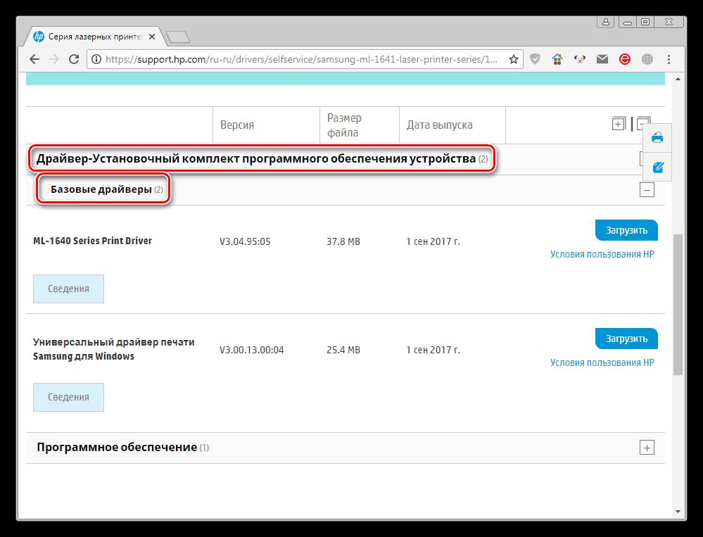 Переход к выбору драйвера на официальной странице загрузки драйвера для принтера Samsung ML 1641