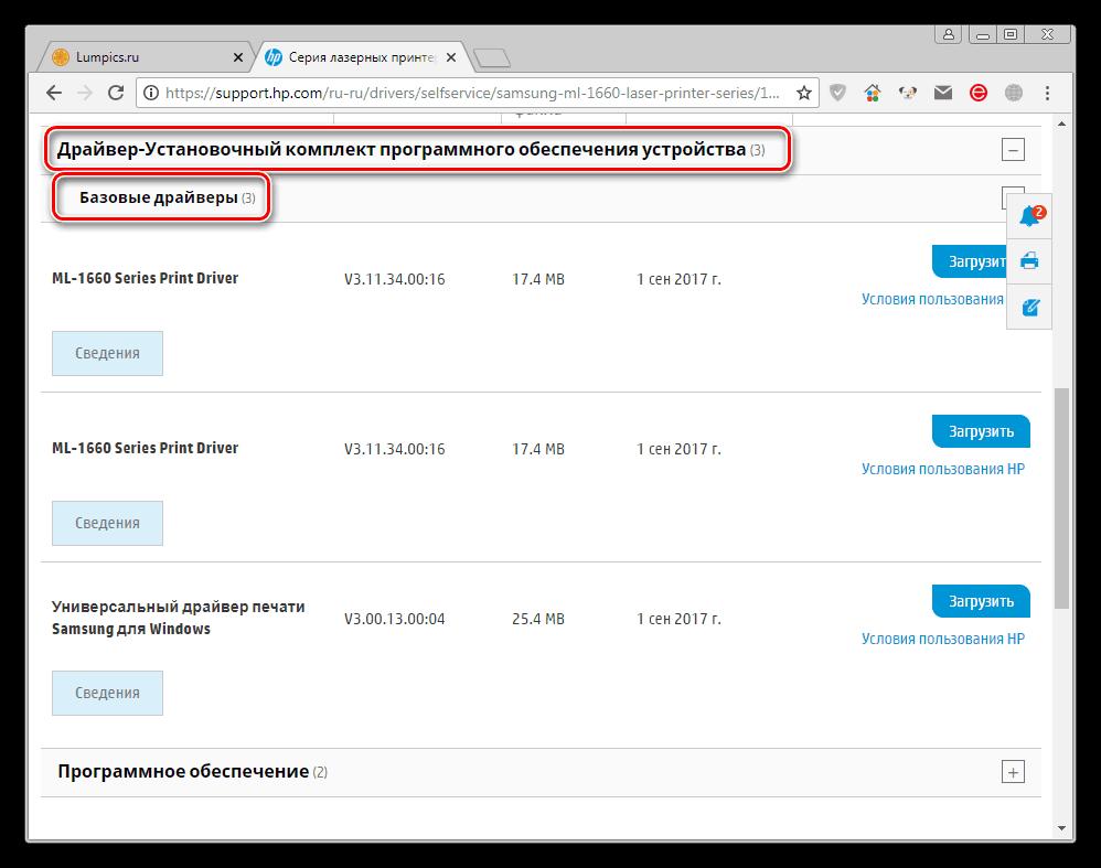 Переход к выбору драйвера на официальной странице загрузки драйвера для принтера Samsung ML 1660