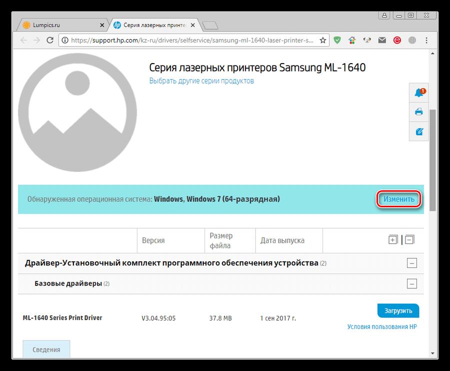 Переход к выбору системы на официальной странице загрузки драйвера для принтера Samsung ML 1640