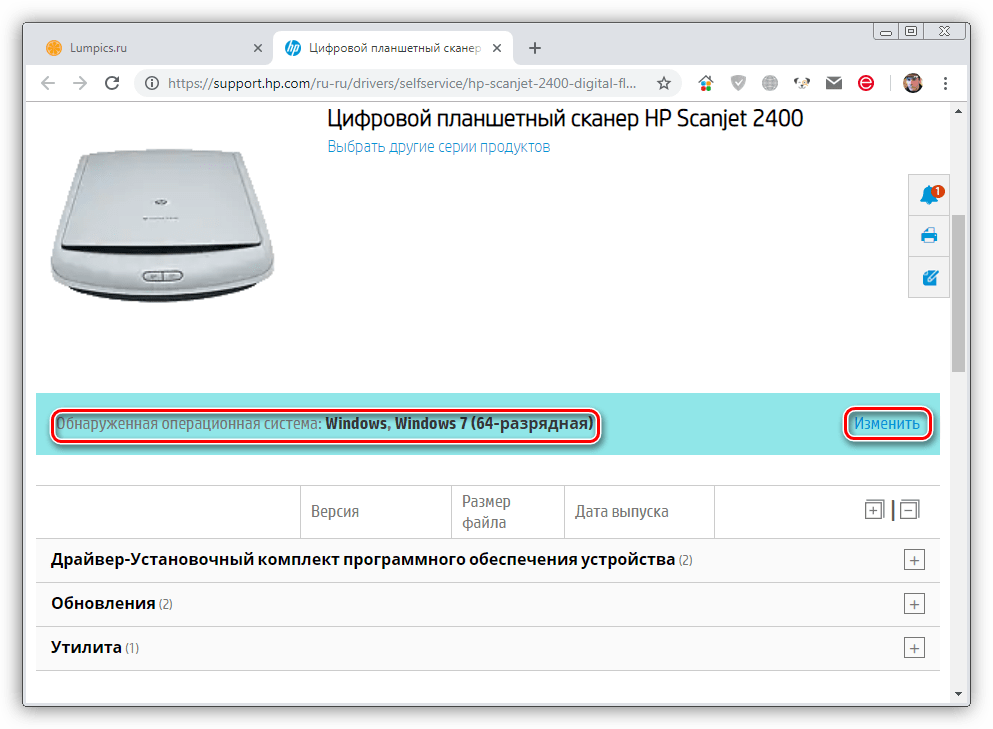 Переход к выбору системы на официальной странице загрузки драйвера для сканера HP Scanjet 2400